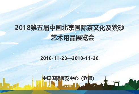 2018第五屆中國北京國際茶文化及紫砂藝術用品展覽會