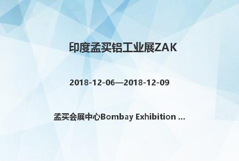 印度孟买铝工业展ZAK