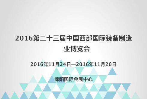 2016第二十三届中国西部国际装备制造业博览会