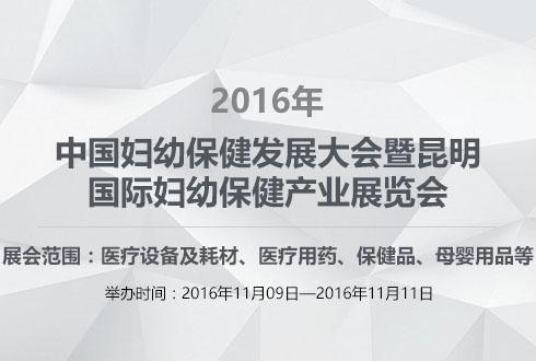 2016年中国妇幼保健发展大会暨昆明国际妇幼保健产业展览会