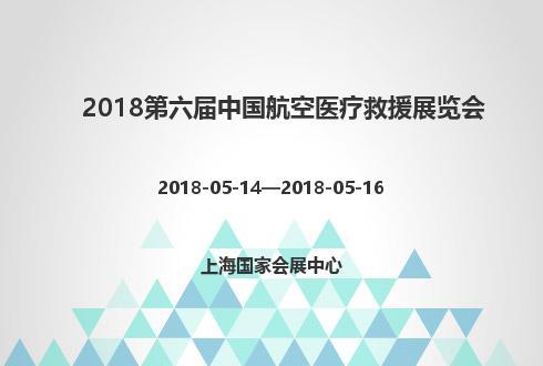 2018第六届中国航空医疗救援展览会