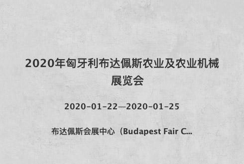 2020年匈牙利布達佩斯農業及農業機械展覽會