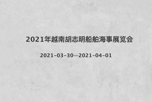 2021年越南胡志明船舶海事展览会