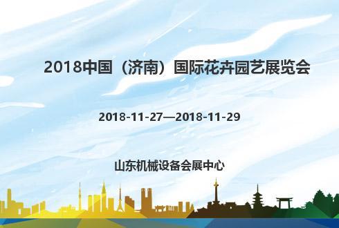 2018中国(济南)国际花卉园艺展览会