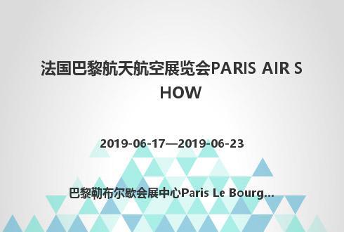 法国巴黎航天航空展览会PARIS AIR SHOW