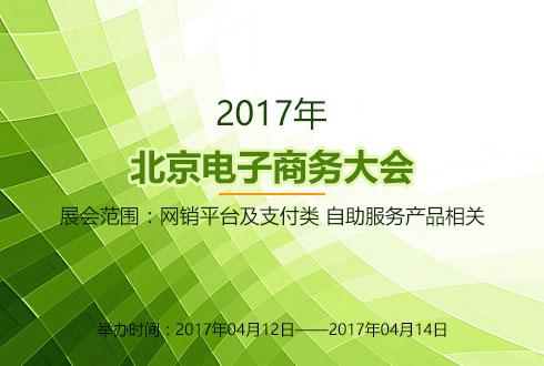 2017年北京电子商务大会