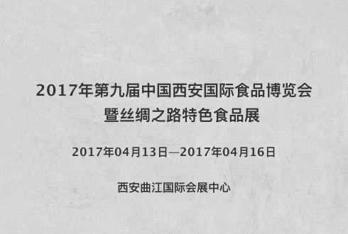 2017年第九届中国西安国际食品博览会暨丝绸之路特色食品展
