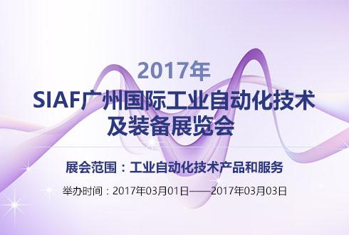 2017 SIAF广州国际工业自动化技术及装备展览会