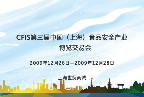 CFIS第三届中国(上海)食品安全产业博览交易会