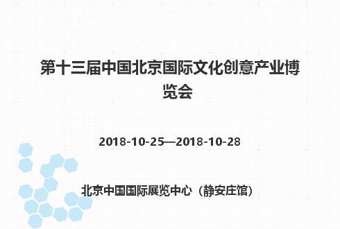 第十三届中国北京国际文化创意产业博览会