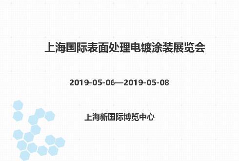 2019年上海国际表面处理电镀涂装展览会
