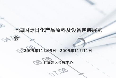 上海国际日化产品原料及设备包装展览会