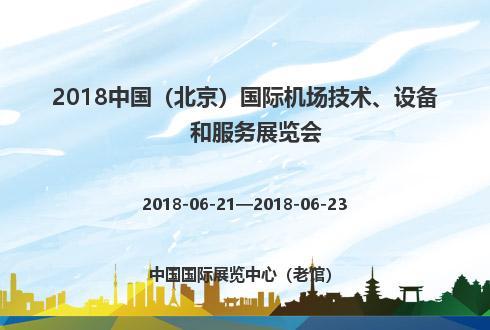 2018中国(北京)国际机场技术、设备和服务展览会