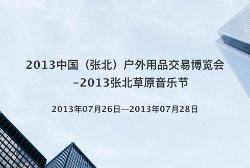 2013中国(张北)户外用品交易博览会-2013张北草原音乐节
