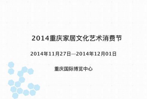 2014重庆家居文化艺术消费节