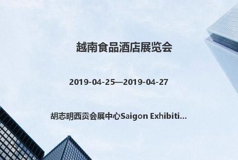 越南食品酒店展览会