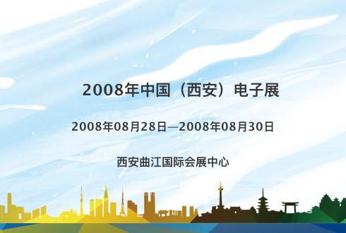 2008年中国(西安)电子展