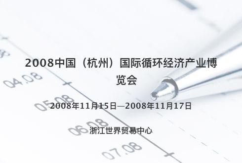 2008中国(杭州)国际循环经济产业博览会