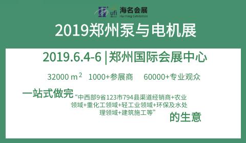 2019郑州泵与电机展