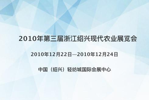2010年第三届浙江绍兴现代农业展览会