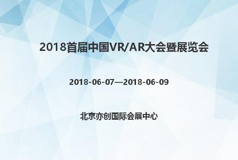 2018首届中国VR/AR大会暨展览会