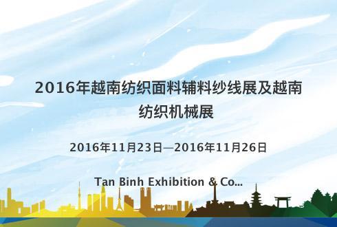 2016年越南纺织面料辅料纱线展及越南纺织机械展