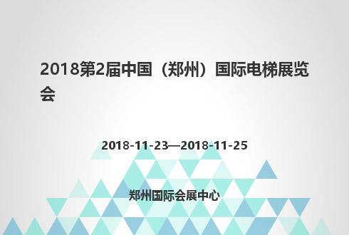 2018第2届中国(郑州)国际电梯展览会