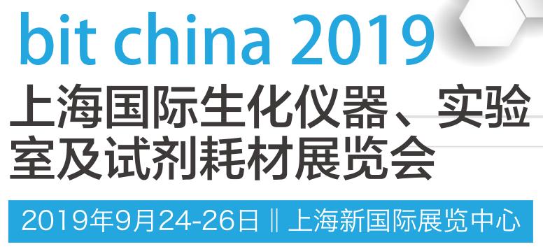 2019亚洲(上海)国际生化仪器及试剂耗材展览会