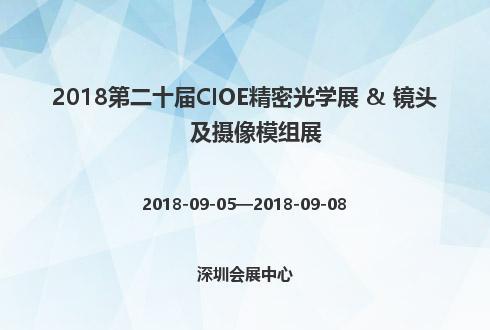 2018第二十届CIOE精密光学展 & 镜头及摄像模组展