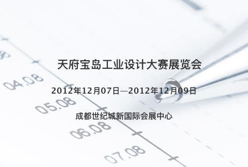 天府宝岛工业设计大赛展览会