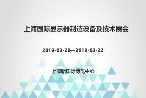 2019年上海国际显示器制造设备及技术展会