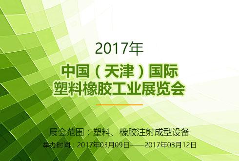 2017中國(天津)國際塑料橡膠工業展覽會