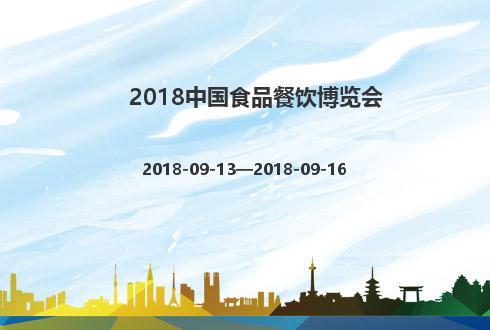 2018中国食品餐饮博览会