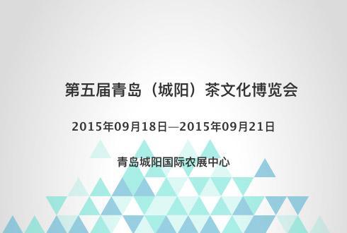 第五届青岛(城阳)茶文化博览会