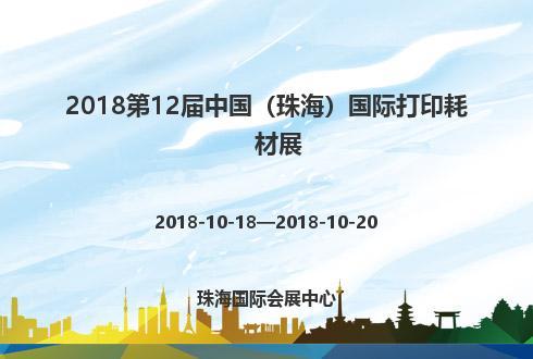 2018第12届中国(珠海)国际打印耗材展
