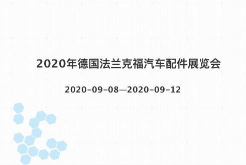 2020年德国法兰克福汽车配件展览会