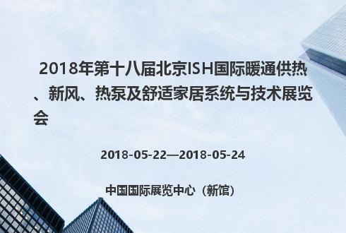 2018年第十八届北京ISH国际暖通供热、新风、热泵及舒适家居系统与技术展览会