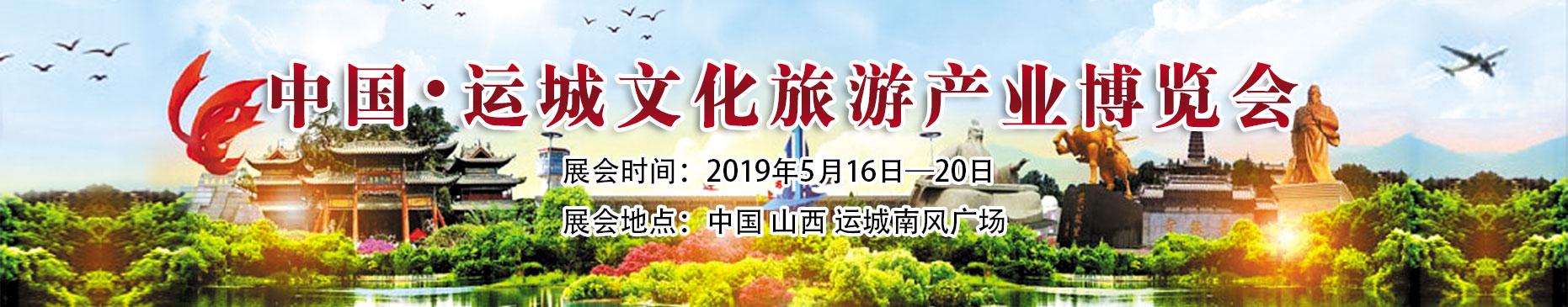 2019中国·运城文化旅游产业博览会