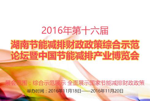 2016年节能减排财政政策综合示范论坛暨中国国际节能减排产业博览会