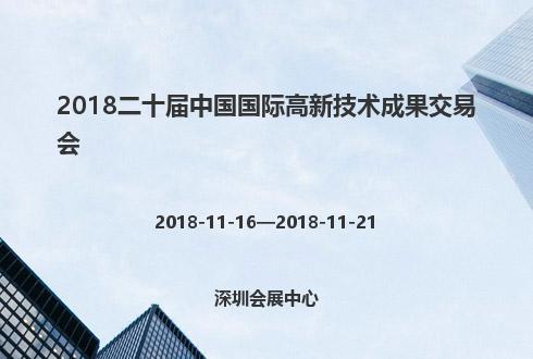 2018二十届中国国际高新技术成果交易会