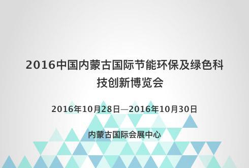 2016中国内蒙古国际节能环保及绿色科技创新博览会