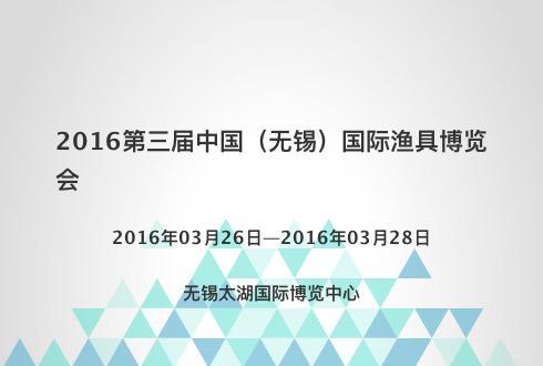 2016第三届中国(无锡)国际渔具博览会