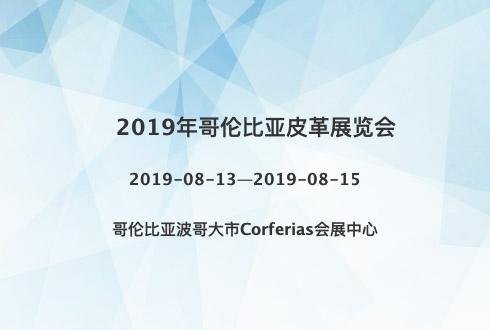2019年哥伦比亚皮革展览会