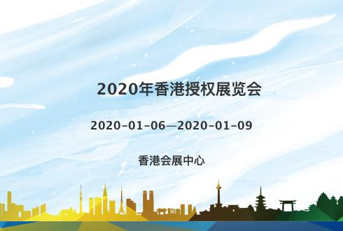 2020年香港授权展览会