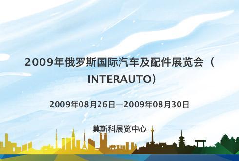 2009年俄罗斯国际汽车及配件展览会(INTERAUTO)