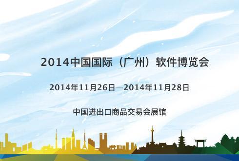 2014中国国际(广州)软件博览会