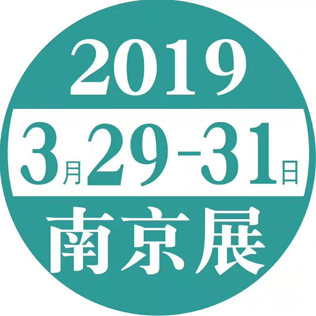 2019年第五届中国(江苏)国际宠物水族展