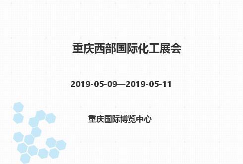 2019年重庆西部国际化工展会