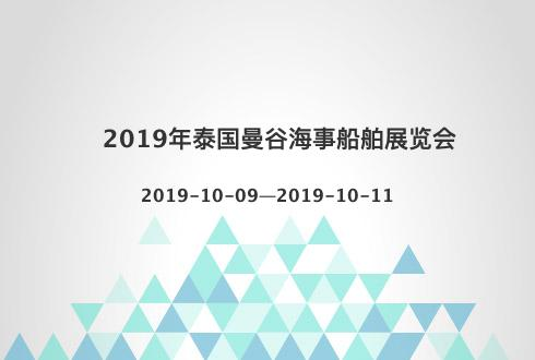 2019年泰国曼谷海事船舶展览会