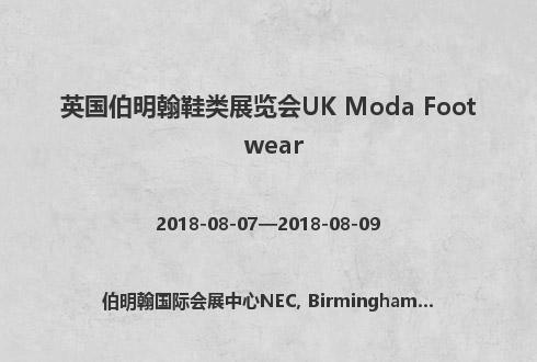 英国伯明翰鞋类展览会UK Moda Footwear